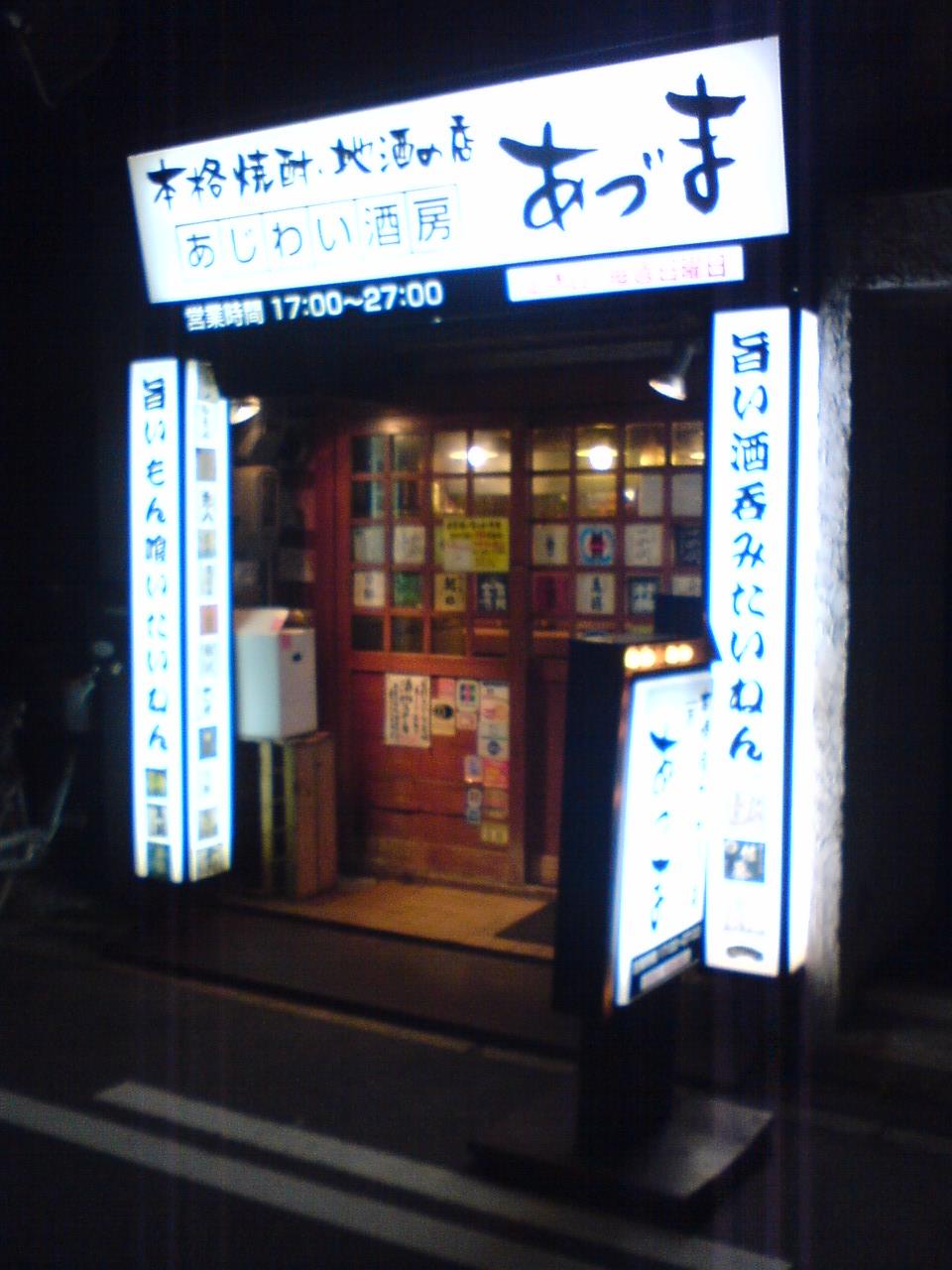 あづま 帝塚山店
