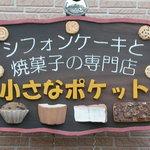 小さなポケット - 外観写真:可愛いお店ですよ!