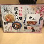 89802247 - あえそば(訪問時は中止)                       つけ麺