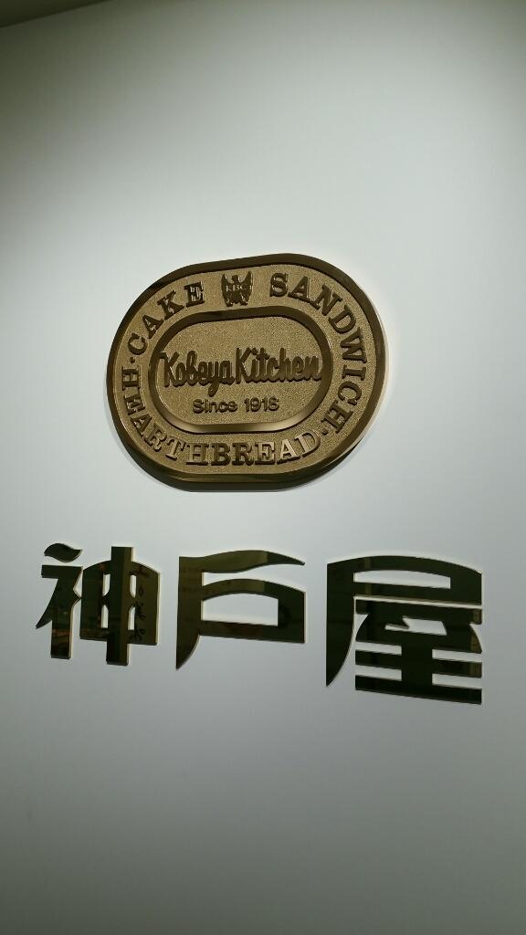 神戸屋キッチン MIDORI長野店 name=
