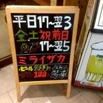 旨唐揚げと居酒メシ ミライザカ - 【2018.7.25(水)】営業案内