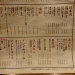 旨唐揚げと居酒メシ ミライザカ - 【2018.7.25(水)】メニュー