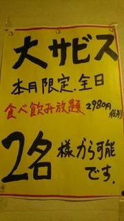 上海酒場 -