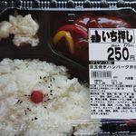 スーパーオセン - 目玉焼きハンバーグ弁当
