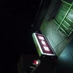 8981006 - 谷中霊園を越えると・・・①