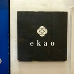 ekao - 雑居ビルを上がるとそこには...