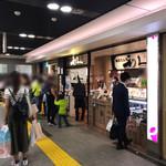 仙臺たんや 利久  東京駅店  -