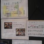 Sakanashokudoukiteretsu - ランチメニュー