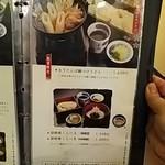 佐藤養助 - メニュー