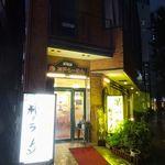 89814555 - 神戸ラーメン第一旭神戸本店@神戸市中央区多聞通