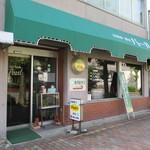 喫茶パール - お店