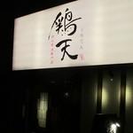炭火串焼専門店 鶏天 - 外観