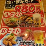 完全個室居酒屋 鳥錦 - 食い飲みセットのメニュー2018年7月