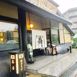 伊藤久右衛門 - なかなか大きなお店でした!