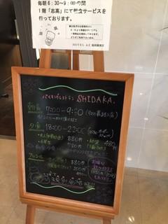バイキングレストラン志高 -