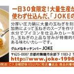JOKE - 名物のカレー グルメ雑誌食楽に掲載されていました。