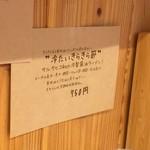 サルタヒコ - 冷たいきらきら節メニュー