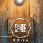 燻製バル SMOKE WORKS -