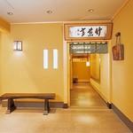 東京 竹葉亭 - 玄関