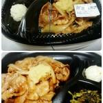ほっともっと - 料理写真:しょうが焼き弁当は500円