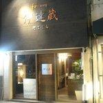 和・Dining 伊達蔵 - 入り口