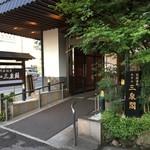 ホテル三泉閣 - 別府 三泉閣