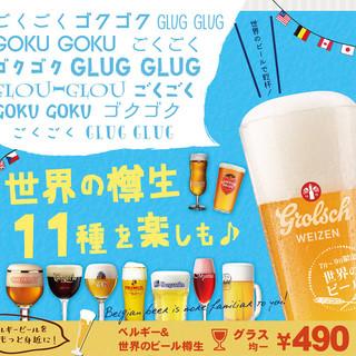 夏限定★新登場世界の樽生11種のビールで乾杯キャンペーン