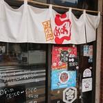 まるげん - 店舗外観