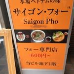 サイゴン フォー - 外の看板