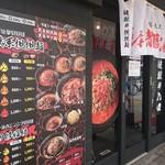 地獄の担々麺 護摩龍 -