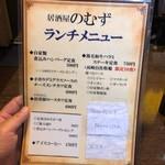 Izakayanomuzu -