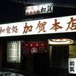 8984419 - 2011/8 夜に訪問