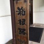 箱根家 -