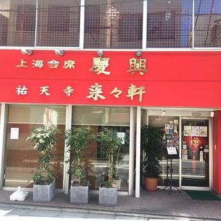 昭和8年創業◎朱色の壁に金文字の店名が印象的な中華的外観卍