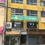 びーあん - 黄色ビルの2階