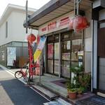 金龍 - お店の玄関付近。