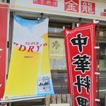 金龍 - お店の入口正面。