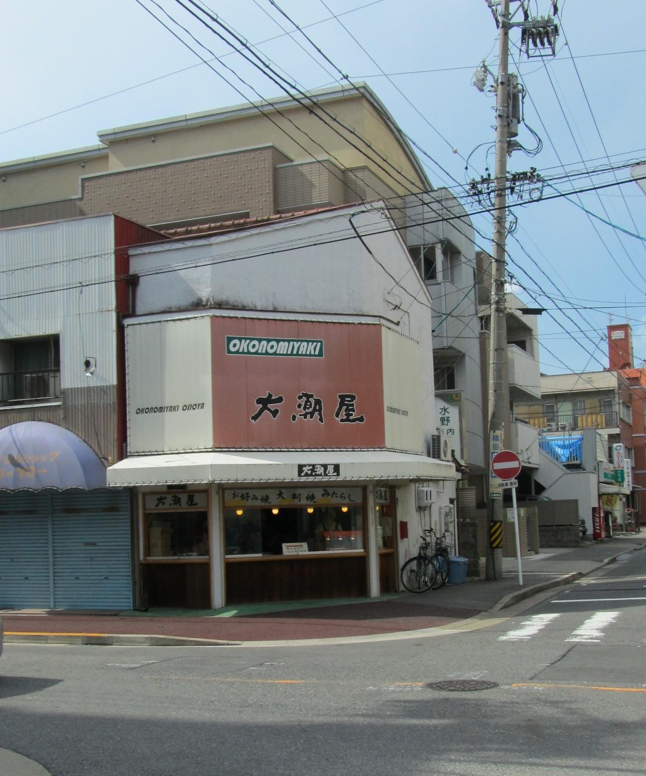 大潮屋 志賀店