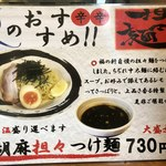 豚骨拉麺酒場 福の軒 - 黒ゴマ坦々つけ麺 750円