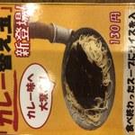 豚骨拉麺酒場 福の軒 - カレー替え玉130円