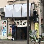 みたかや酒場 - 開店