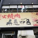 寿恵比呂 -