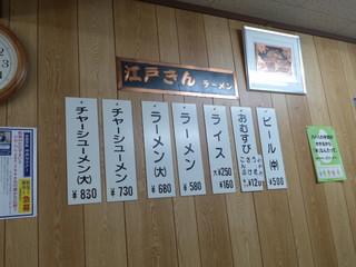 江戸金 - 店内メニュー