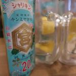 呑ん処 二○九 - シャリキンレモンサワー