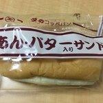 福田パン - スーパーで買ったパン