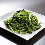 蓬渓閣 - 空芯菜炒め