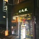 ラーメン純風殿 - 堺東駅から歩いて2分「ラーメン純風殿 堺東本店」