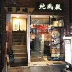 ラーメン純風殿 - 店舗入口