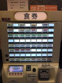 ラーメン純風殿 - 食券販売機