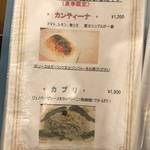 GINZA SCHEVENINGEN - メニュー